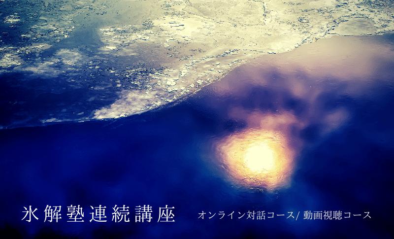 氷解塾連続講座