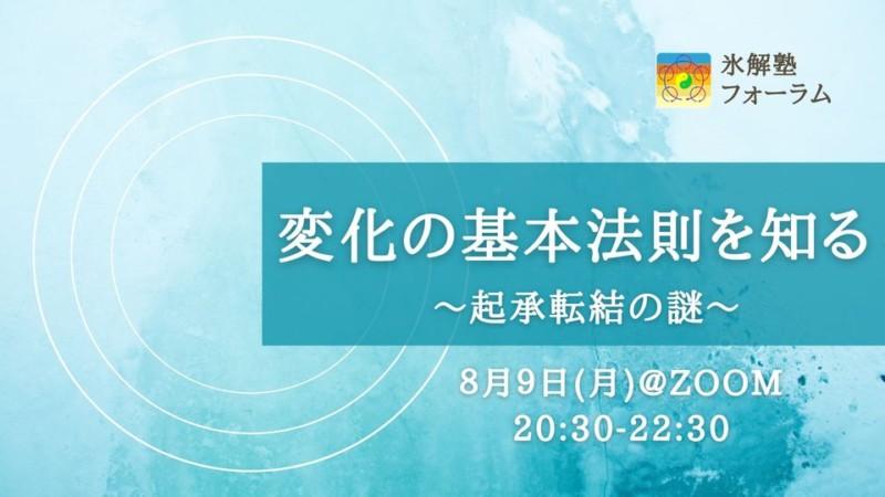 氷解塾のイベント